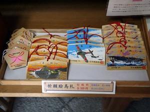 石川護国神社 絵馬