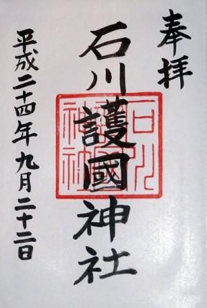 石川護国神社 御朱印