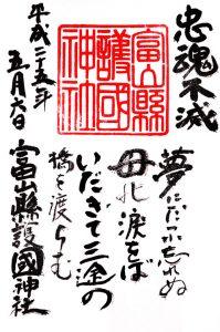 富山縣護国神社