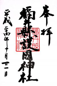 福井縣護国神社