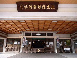 三重縣護国神社