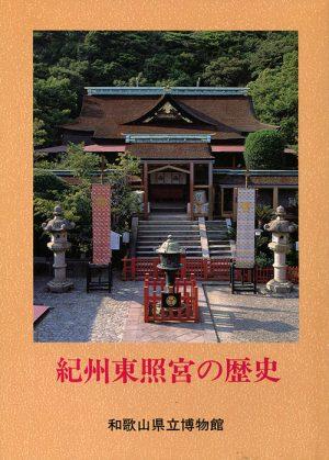 紀州東照宮の歴史