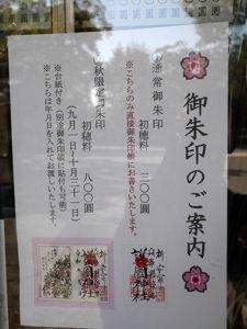兵庫縣姫路護国神社