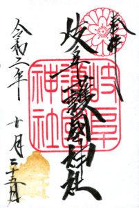 岐阜護国神社