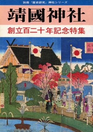 靖國神社 創立百二十年記念特集 別冊歴史研究 神社シリーズ