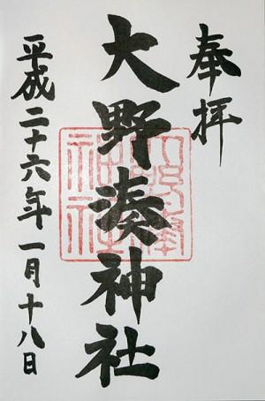 大野湊神社 御朱印