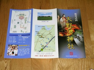 大野湊神社 パンフレット
