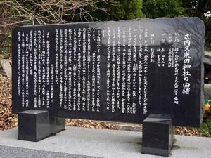 久米田神社 由緒書