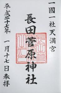 長田菅原神社