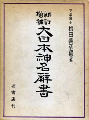 増補新訂大日本神名辞書