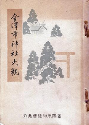 金澤市神社大観