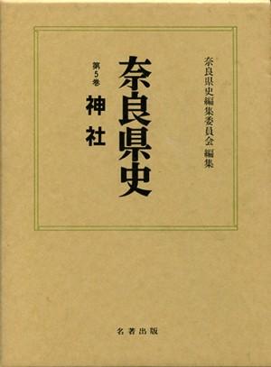 奈良県史 第5巻 神社