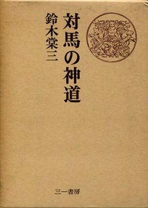対馬の神道