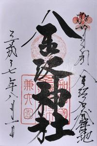 """金沢神社"""""""""""