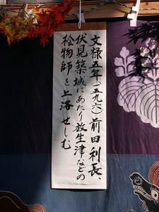 放生津八幡宮 築山