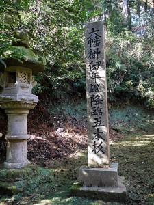 阿良加志比古神社