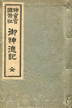 神宮官国幣社 御神徳記