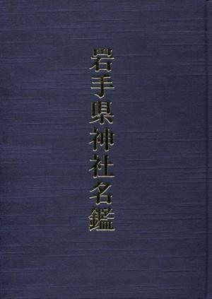 岩手県神社名鑑
