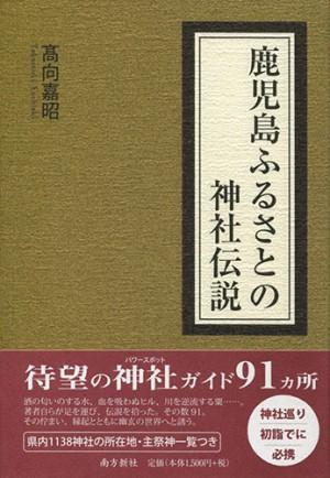 鹿児島ふるさとの神社伝説