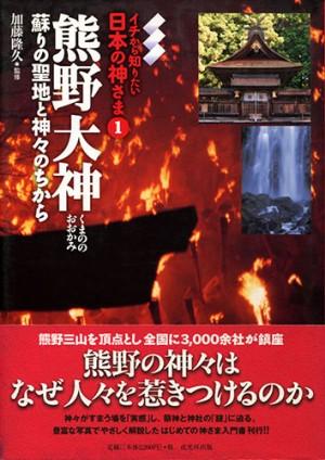 熊野大神 蘇りの聖地と神々のちから