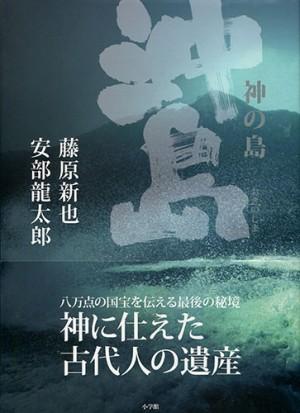 神の島 沖ノ島