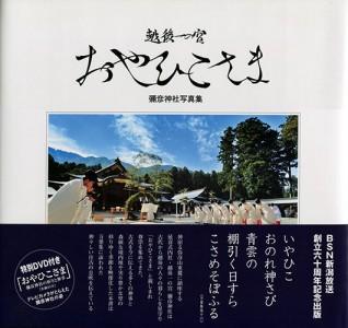 越後一の宮 おやひこさま 弥彦神社写真集