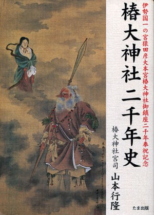 椿大神社二千年史
