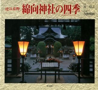 近江日野 綿向神社の四季