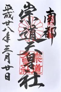 崇道天皇社