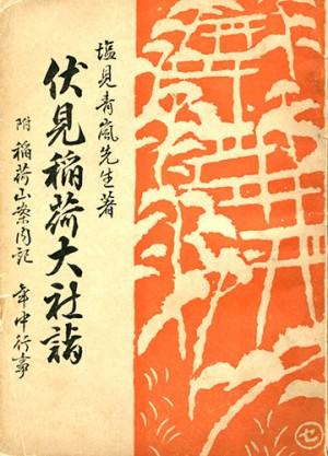 伏見稲荷大社詣
