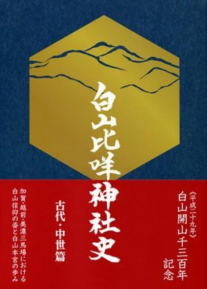 白山比咩神社史 古代・中世篇