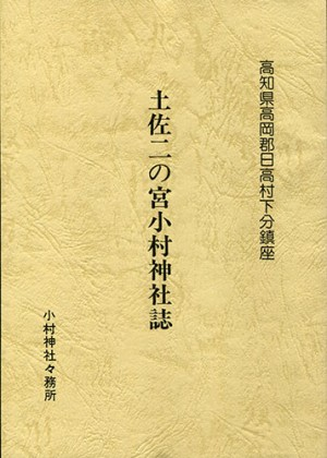 土佐二の宮小村神社誌