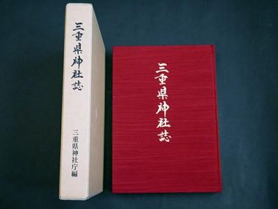 三重県神社誌