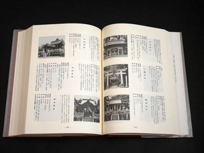 滋賀県神社誌