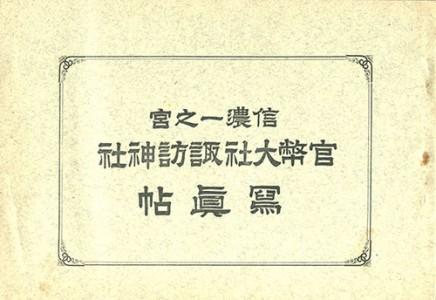 官幣大社諏訪神社写真帖