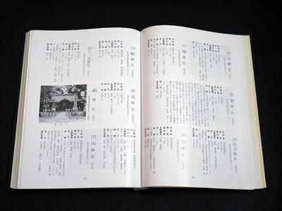 徳島県神社誌