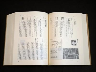 山口県神社誌