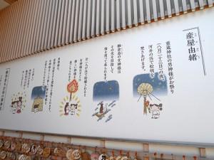 重蔵神社産屋