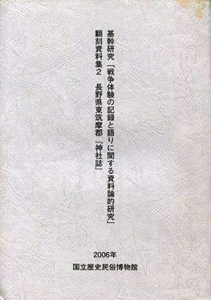 長野県東筑摩郡「神社誌」