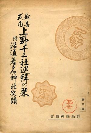 延喜式内上野十二社巡拝の栞