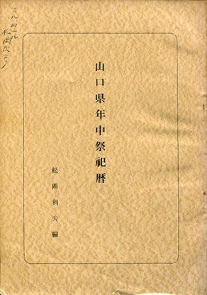 山口県年中祭祀暦