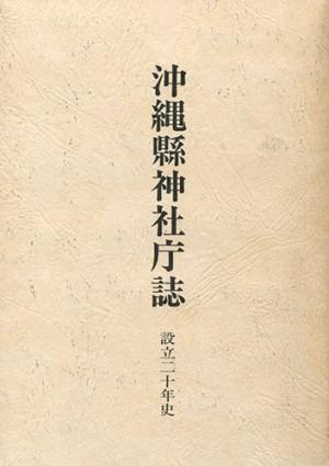 沖縄県神社庁誌