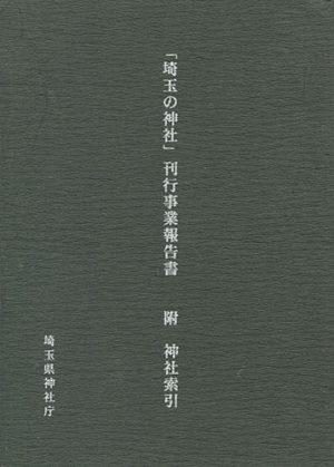 「埼玉の神社」刊行事業報告書