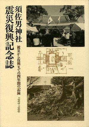 須佐男神社震災復興記念誌