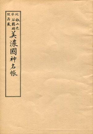 美濃国神名帳