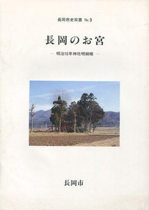 長岡のお宮 明治16年神社明細帳