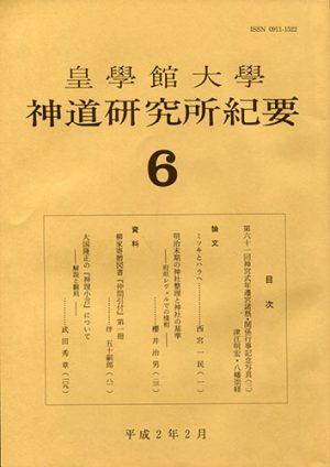 皇學館大學神道研究所紀要 第六輯