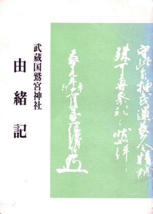 武蔵国鷲宮神社由緒記