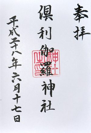 倶利伽羅神社