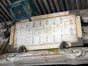 井波八幡宮